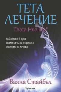 Предна корица на книга Тета лечение от Ваяна Стайбъл