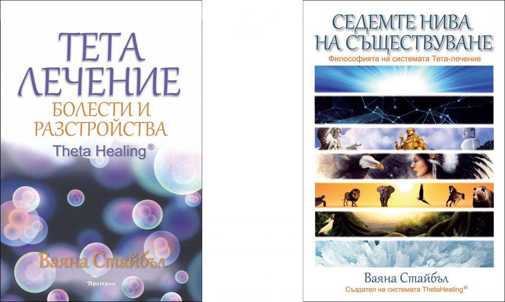Тета Лечение Болести и Растройства и 7-те Нива на Съществуване Ваяна Стайбъл