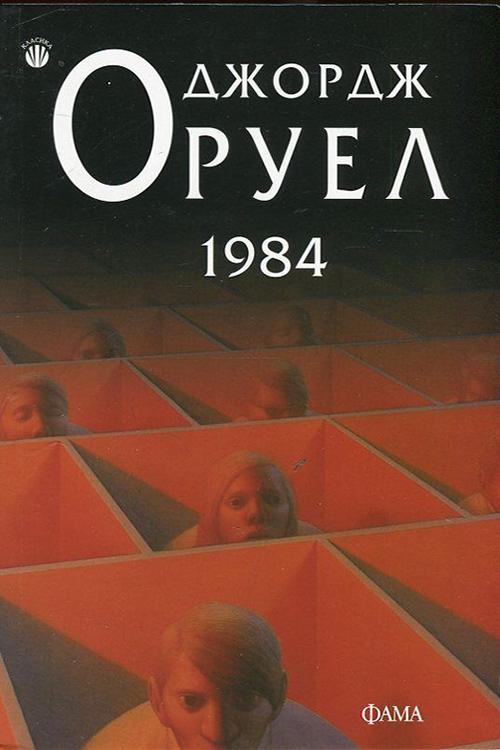 Книга 1984 от Джордж Оруел