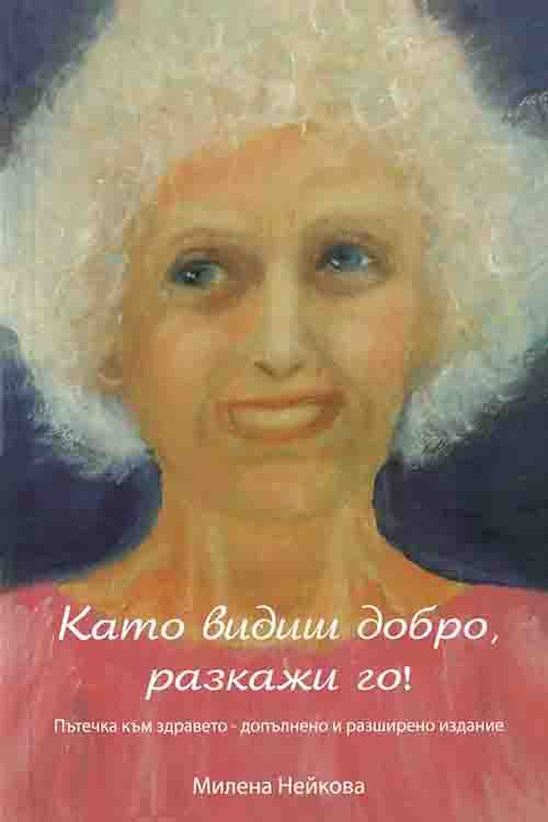 Книга Като видиш добро, разкажи го! от Милена Нейкова