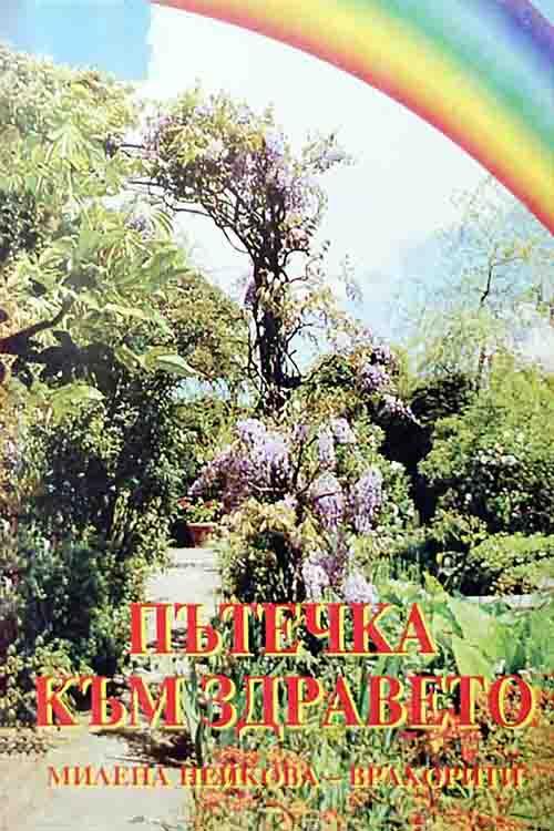 Книга Пътечка към здравето от Милена Нейкова