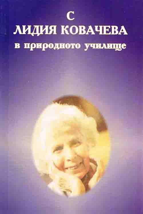 Книга С Лидия Ковачева в природното училище от Милена Нейкова