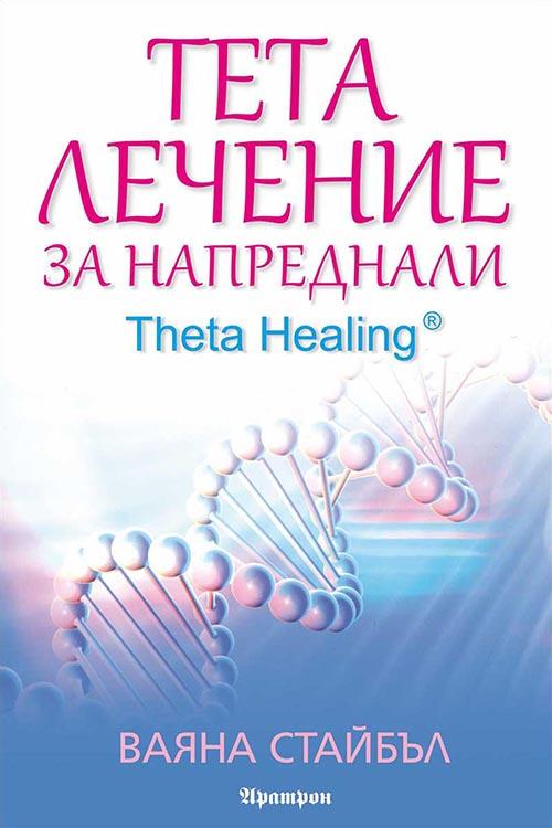 Книга Тета лечение за напреднали от Ваяна Стайбъл