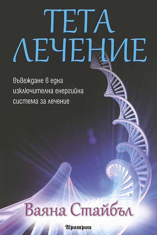 Книга тета лечение от Ваяна Стайбъл