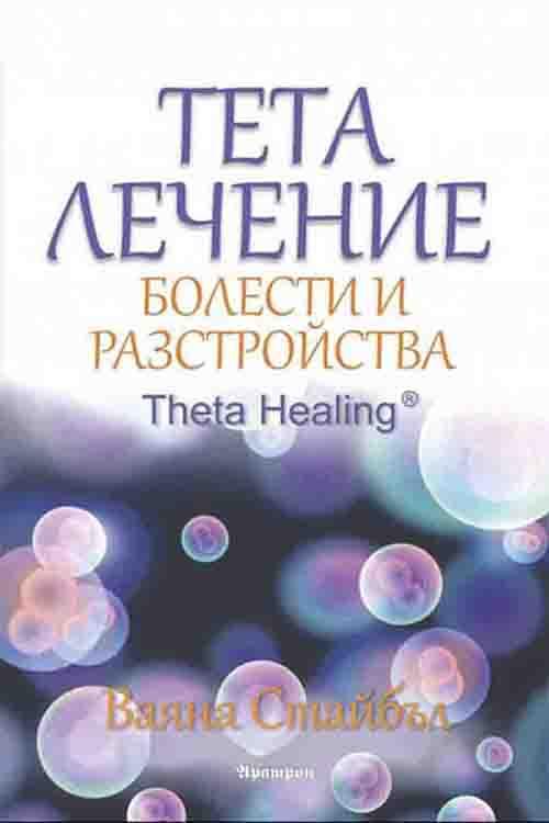 Книга Болести и Разстройства от Ваяна Стайбъл