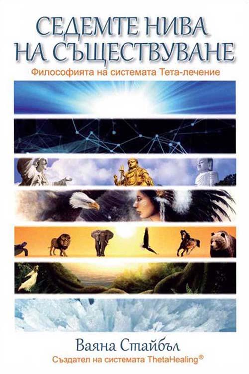 Книга Седемте нива на съществуване от Ваяна Стайбъл