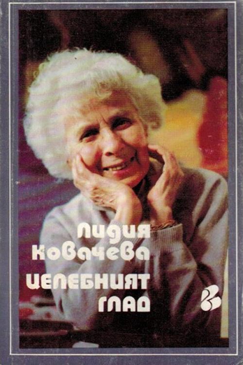 Книга на Лидия Ковачева Целебният Глад