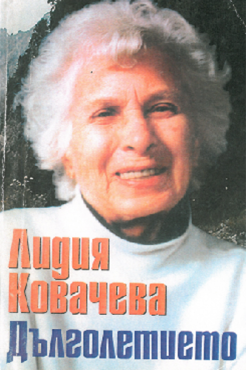 Книга на Лидия Ковачева - Дълголетието