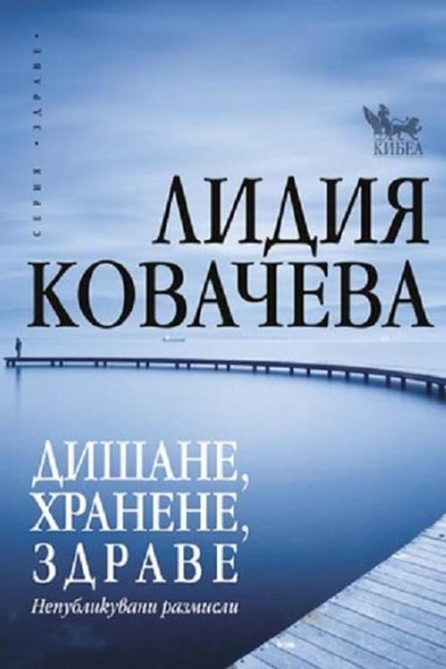 Книга на Лидия Ковачева - дишане, хранене, здраве