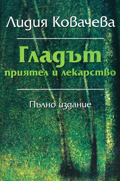 Гладът - Приятел и лекарство, Книга на Лидия Ковачева
