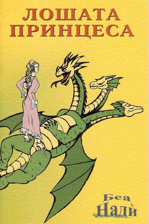 Книга Лошата принцеса от Беа Нади