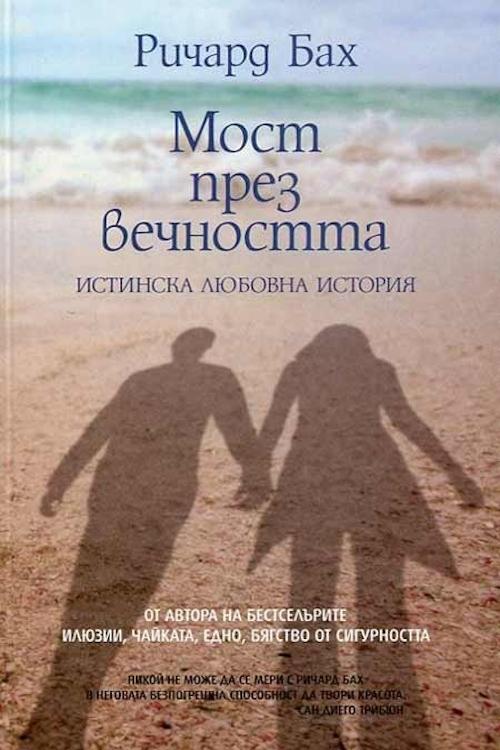 Мост през вечността - книга от Ричард Бах