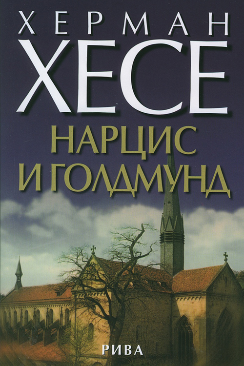 Книга Нарцис и Голдмунд от Херман Хесе