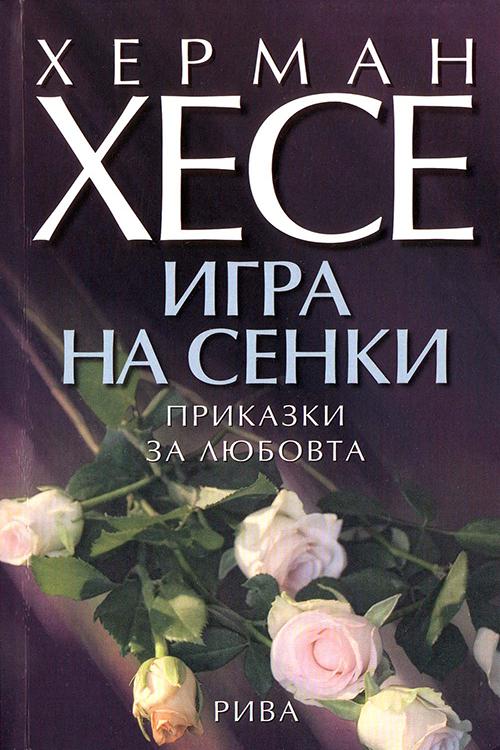 Книга Игра на сенки от Херман Хесе