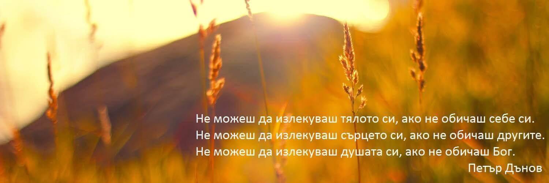 банер есен жито