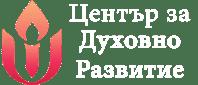 център за духовно развитие лого